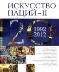 Искусство Наций - II. 1992-2012. Альбом