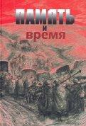 Память и время. Из художественного архива Великой Отечественной войны