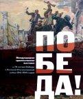 Международная художественная выставка к 70-летию Победы в Великой Отечественной войне 1941-1945 г.
