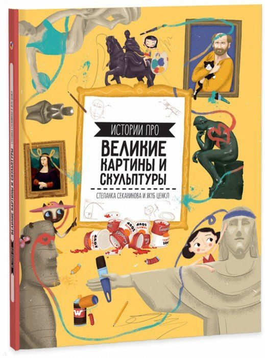 Иллюстрация 1 из 3 для Истории про великие картины и скульптуры - Степанка Секанинова | Лабиринт - книги. Источник: Лабиринт