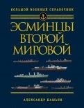 Эсминцы Второй мировой. Первый полный справочник