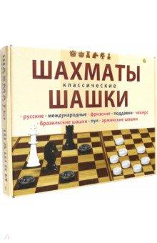 Шахматы и шашки классические (ИН-0294)
