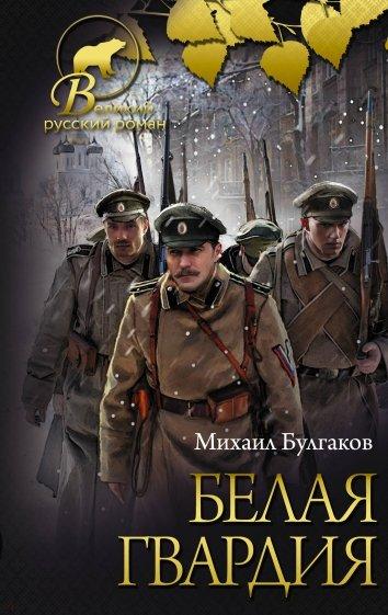 Белая гвардия. Записки юного врача, Булгаков Михаил Афанасьевич