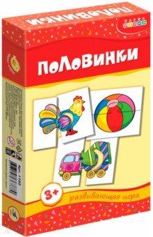 """Мини-игры """"Половинки"""" (1152)"""