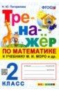Обложка Тренажёр по математике. 2 класс. К учебнику М. И. Моро и др.