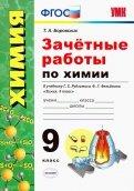 Зачётные работы по химии. 9 класс. К учебнику Г. Е. Рудзитиса, Ф. Г. Фельдмана Химия. 9 класс