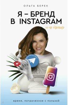 Берек Ольга Игоревна. Я - бренд в Instagram и не только. Время, потраченное с пользой