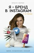 Я - бренд в Instagram и не только. Время, потраченное с пользой