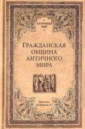 Гражданская община античного мира