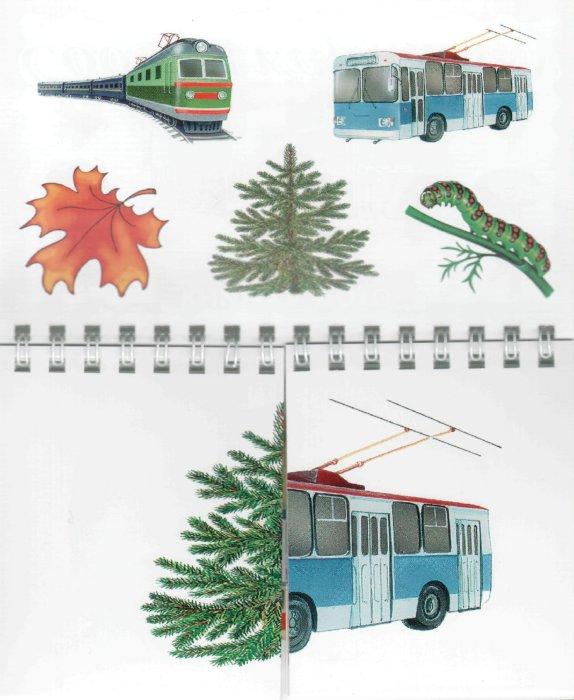 Иллюстрация 1 из 18 для Собери картинку. Транспорт. Книжка-лото | Лабиринт - книги. Источник: Лабиринт