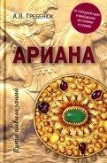 Ариана. От Передней Азии и Македонии до Скифии и Славии