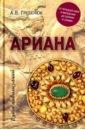Обложка Ариана. От Передней Азии и Македонии до Скифии и Славии