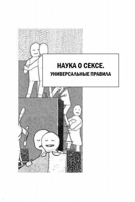 Иллюстрация 1 из 18 для Наука о сексе - Андрей Курпатов | Лабиринт - книги. Источник: Лабиринт