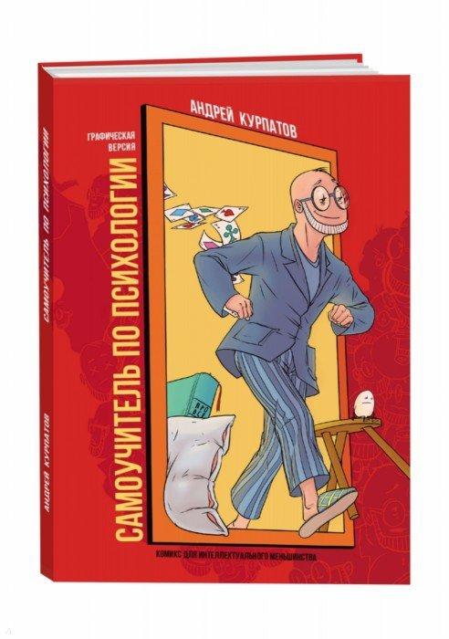 Иллюстрация 1 из 5 для Комикс для интеллектуального меньшинства. Самоучитель по психологии - Андрей Курпатов | Лабиринт - книги. Источник: Лабиринт