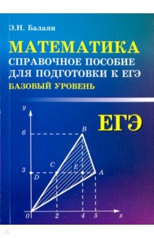 Математика. Справочное пособие для подготовки к ЕГЭ. Базовый уровень