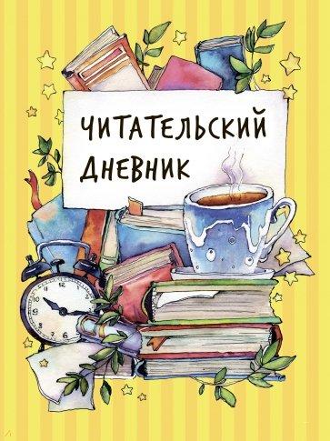 Читательский дневник, Симанкова Наталья