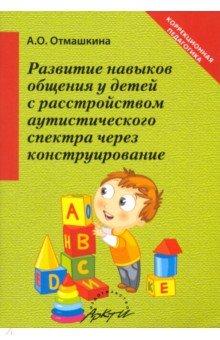 Развитие навыков общения у детей с расстройством аутистического спектра через конструирование