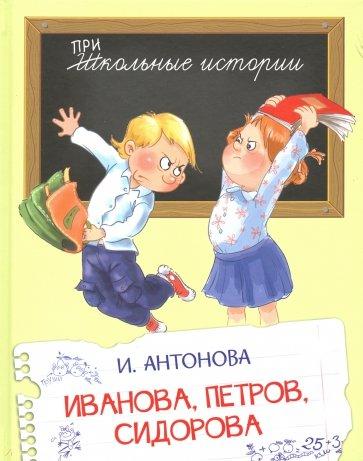 Иванова, Петров, Сидорова, Антонова Ирина Алексеевна