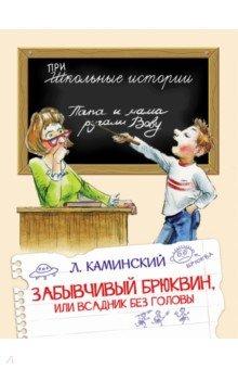 Забывчивый Брюквин, или Всадник без головы, Оникс, Повести и рассказы о детях  - купить со скидкой