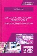 Цитология, гистология, эмбриология. Лабораторный практикум. Учебное пособие