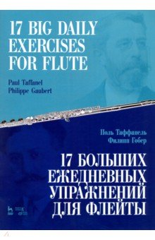 Купить 17 больших ежедневных упражнений для флейты. Ноты, Планета музыки, Литература для музыкальных школ