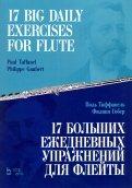 17 больших ежедневных упражнений для флейты. Ноты