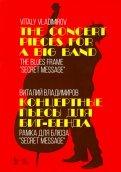 Концертные пьесы для биг-бенда. Рамка для блюза