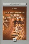 Восточнославянское язычество. От рождения до гибели богов