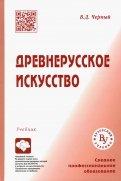 Древнерусское искусство. Учебник для СПО