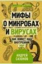 Мифы о микробах и вирусах: как живет наш внутренний мир, Сазонов Андрей