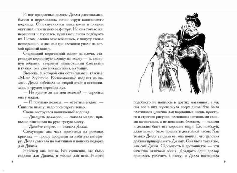 Иллюстрация 1 из 7 для Дороги, которые мы выбираем - Генри О. | Лабиринт - книги. Источник: Лабиринт