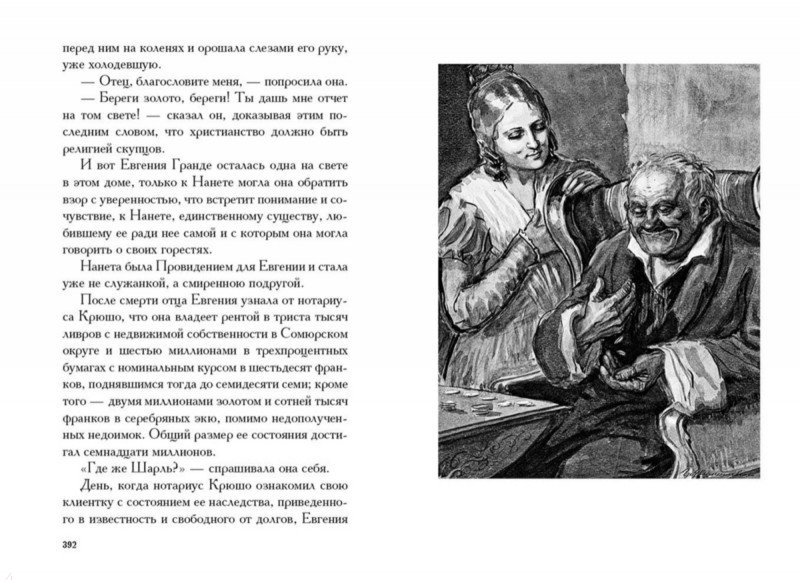 Иллюстрация 1 из 6 для Гобсек. Евгения Гранде - Оноре Бальзак   Лабиринт - книги. Источник: Лабиринт