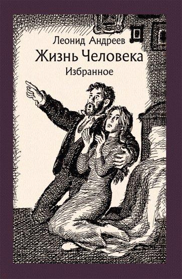 Жизнь Человека. Избранное, Андреев Леонид Николаевич