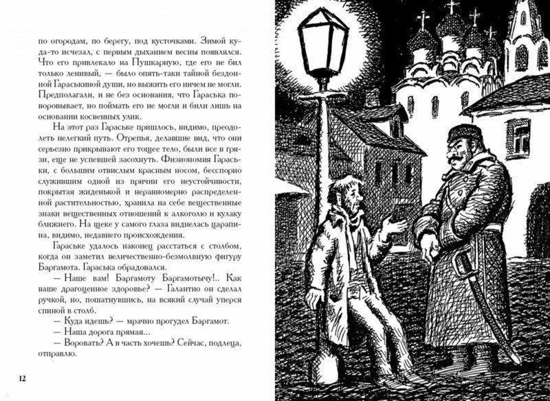Иллюстрация 1 из 6 для Жизнь Человека. Избранное - Леонид Андреев | Лабиринт - книги. Источник: Лабиринт