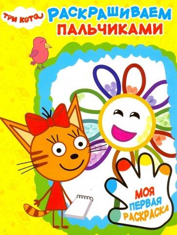 Три Кота. Раскрашиваем пальчиками (№ 1901), Баталина В. (ред.)