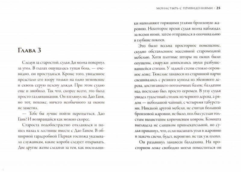 Иллюстрация 1 из 37 для Монастырь с привидениями - Роберт Гулик | Лабиринт - книги. Источник: Лабиринт