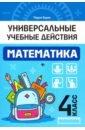 Математика. 4 класс. Рабочая тетрадь, Буряк Мария Викторовна