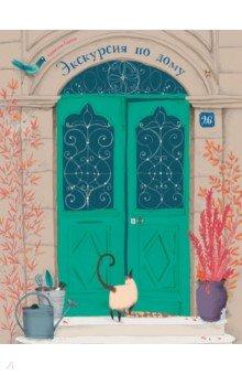 Купить Экскурсия по дому, Поляндрия, Знакомство с миром вокруг нас