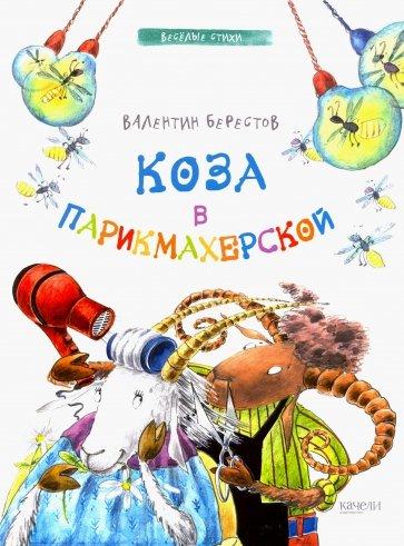 Коза в парикмахерской, Берестов Валентин Дмитриевич