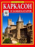 Каркасон и замки катаров. Золотая книга
