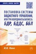 Постановка системы бюджетного управления, или три координаты бизнеса: БДР, БДДС, ББЛ