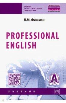 Professional English. Учебник