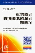 Нестероидные противовоспалительные препараты. Практические рекомендации по ревматологии