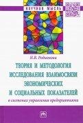 Теория и методология исследования взаимосвязи экономических и социальных показателей