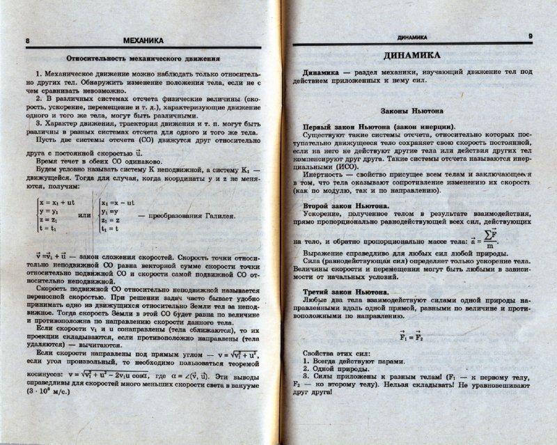 Иллюстрация 1 из 26 для Физика в формулах и схемах. ФГОС | Лабиринт - книги. Источник: Лабиринт