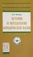 История и методология юридической науки. Учебник