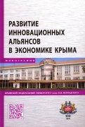 Развитие инновационных альянсов в экономике Крыма