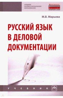 Русский язык в деловой документации. Учебник
