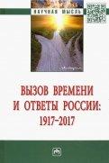 Вызов времени и ответы России: 1917 - 2017