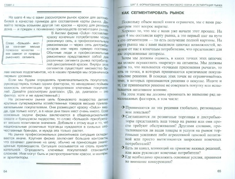 Иллюстрация 1 из 13 для Почему вы не можете определить стратегических клиентов - Питер Чевертон | Лабиринт - книги. Источник: Лабиринт